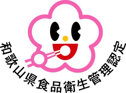 和歌山県食品衛生管理認定制度ロゴ